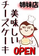 糸島櫻井チーズケーキ