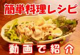 簡単料理レシピ