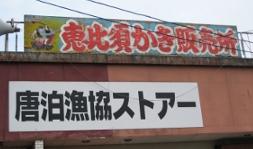 爽風ママ日記